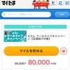 ネスレ クールライフキャンペーン ② またまた高還元!!
