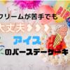 生クリームが苦手な子でもおすすめのサーティワンのアイスケーキ⸜(*ˊᗜˋ*)⸝