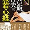 Kindleで無料配信中の『笑い飯哲夫・訳 般若心経』を読んだ