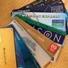 パート・主婦クレジットカード発行|何枚作れるか限度を知りたい~クレジットカード発行でマイルを貯める~
