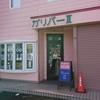 喫茶ガリバーⅡ / 札幌市東区北12条東16丁目