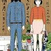 【急いで!】電子書籍・楽天koboで小学館コミックフェア!40%OFFの大セール!!おすすめコミック紹介。