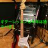 【ギター練習】無料体験レッスンだけではダメ!最低でも3ヶ月〜半年は通ってみるべきだ!
