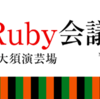 Ruby経験の浅いエンジニアだけど名古屋Ruby会議03が思いのほか楽しかった