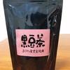 手に入りやすくて美味しい黒豆茶 ナガハマコーヒー「黒豆茶」の原材料