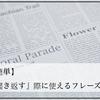 【便利】英語で『聞き返す』際に使えるフレーズ一覧!