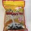 台北の「PXmart」で買ったタピオカで、「黒糖タピオカミルクティを作りました」の巻