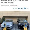 若者の車離れ - 駐車場代は修繕積立金の有力な原資