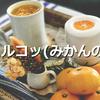 済州島(チェジュ島)カフェ巡り*みかん畑を満喫できるキュルコッ・귤꽃(みかんの花)