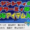 【ポケモン剣盾】 エンジンシティのチラーミィを探しで、特殊なアイテム入手! #10【ポケモン剣盾 ポケモンソードシールド】