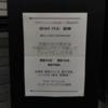 9月17日(土)人力舎ライブ「Spark!:真空ジェシカがライブを4本やるうさぎ-第2部 お前のネタ見せを六角形のグラフで表してTシャツにしてやる」@新宿vatios