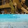 【映画】オーバー・フェンス〜誰もがその場所から、飛び立てるのを信じてた〜