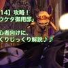 【FF14】ハウケタ御用邸徹底攻略!全ロール対応のコンプリート版!/Patch5.0(漆黒)対応