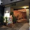 【今週のラーメン2133】 麺尊RAGE (東京・西荻窪) 特製まぜそば