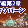 宇宙編第2章 [31]ヤキソパーン【攻略】にゃんこ大戦争