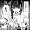 「【推しの子】」4話(赤坂アカ、横槍メンゴ)双子たちが推しのライブに初参戦!