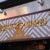 ArcJewelカウントダウンライブ2020→2021 第2部(2020/12/31)