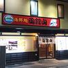 海鮮処 函館山 / 函館市松風町10