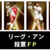 【ウイイレ2021 投票FP】リーグ・アン (Ligue 1)  全選手能力紹介とランキング 【必須級アンカー搭載】