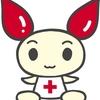 献血がしたい!