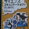 【紹介】書籍「サイエンスコミュニケーションのはじめかた」の読書感想文!