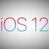 毎年の恒例行事、iPhoneで大型OSアップデート!「iOS 12」配信! 一日体験&使用レポート