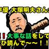 あの大塚明夫さんが証言する 声優は食えないぞ大変だぞと!