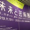 未来と向き合う準備にいかが?「未来と芸術展」