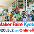 Maker Faire Kyoto Onlineをまとめる