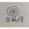 【台風発生】台風の進路と勢力そして気になるさとうきび畑(2日目)