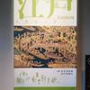 「江戸名所図屏風」と都市の華やぎ@出光美術館
