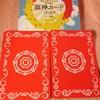【5/8今日の龍神カード/幸せと豊かさへの扉を開く】