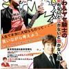 9月18日はゲストにヤセ騎士さんとmamiさんが来ます