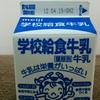 給食の牛乳について考察する(その1).