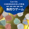 キャンドゥ コロリウムのふせんで作る手作り魚釣りおもちゃとシリーズ紹介