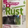 Software Design 6月号が発売