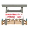 【即位の礼記念】添乗員が徹底ガイド〜伊勢神宮・内宮〜