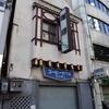コーヒーライオン/愛知県名古屋市