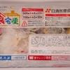 夕飯を宅配 内容量189g 糖質6.1g 鶏肉のハーブガーリックと鮪の生姜煮 食卓便