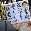 官邸前と国会前の金曜デモと「気は優しくて力持ちの文科省に」(前川喜平)