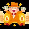 お金のブロックを外して、「お金が大好き!」と言ってみよう