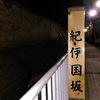 むじな?のっぺらぼう?逢魔が時(おうまがとき)に小泉八雲の「紀伊国坂」を歩きます!