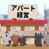 オーナーデビュー【一棟アパート】