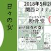 5月20日関西コミティア52 C20で出展!!!