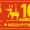 【本日最終日】 MESH全品10%OFFクーポン