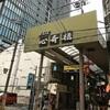 堺筋本町の南久宝寺商店街から心斎橋へと