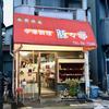 豚々亭(廿日市市)カツカレー丼