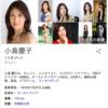 【橋下羽鳥の番組】TBSが生んだ感情論ヒステリックBBA小島慶子とは?