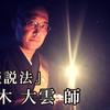 怪談和尚・三木大雲師「怪談説法」ツアー【中止】