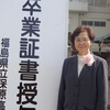 新たな旅立ちへ、希望を持って羽ばたいてほしい 福島県立保原高校卒業式祝辞を代読